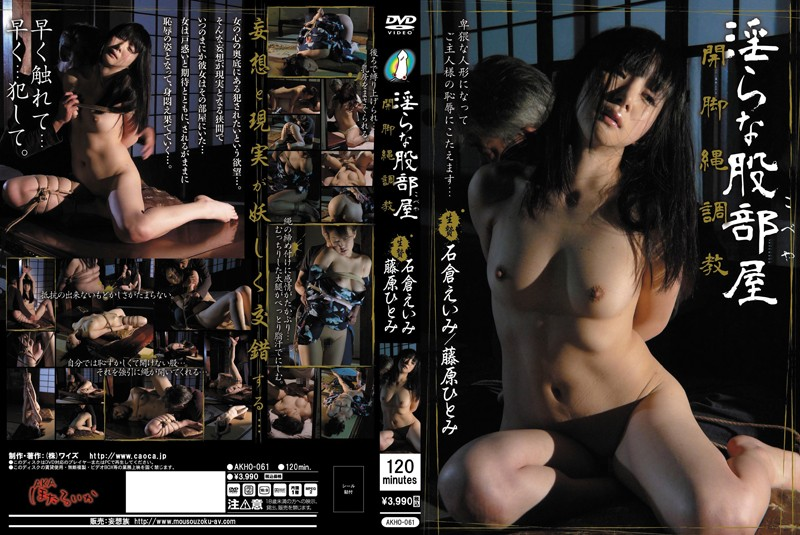 [AKHO-061] Fujiwara Hitomi 淫らな股部屋開脚縄調教 藤原ひとみ 石倉えいみ 調教着物