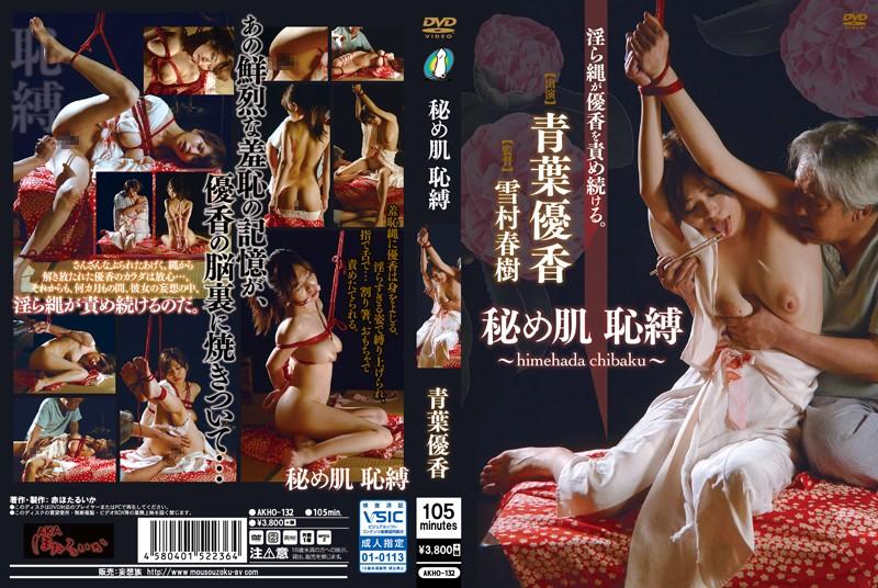 [AKHO-132] Aoba Yuuka 秘め肌 恥縛 himehada chibaku 青葉優香 赤ほたるいか/妄想族 Big Tits 105分
