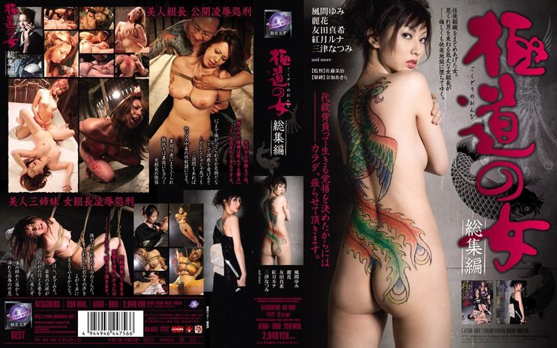 [ATA-069] 極道の女 総集編 2010/04/15 おばさん Akatsuki Runa, Yamazaki Ami, Reika