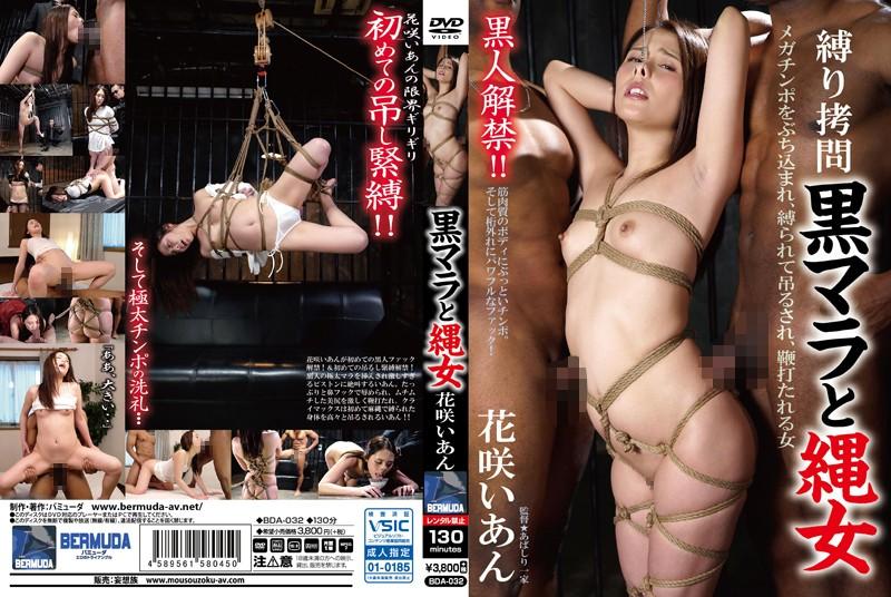 [BDA-032] Hanasaki Ian 縛り拷問 黒マラと縄女 花咲いあん 黒人 スパンキング・鞭打ち 鼻フック 尻(フェチ) SM 130分
