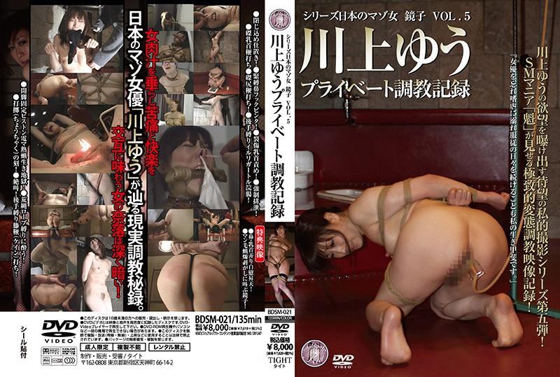 [BDSM-021] Kawakami Yuu シリーズ日本のマゾ女 川上ゆうプライベート調教記録 ... 凌辱 135分 女優