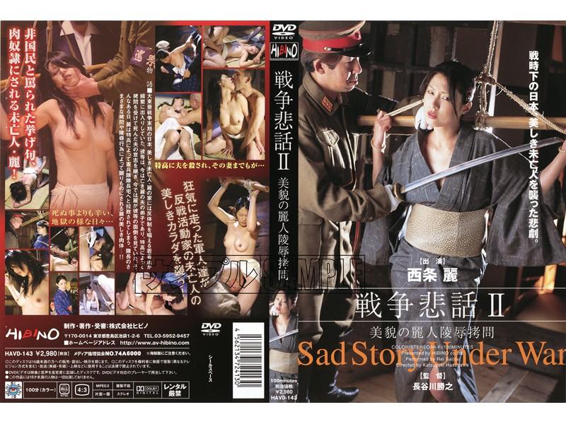 [HAVD-143] Saijou Rei 戦争悲話  2 Adultery 西条麗SD レイプ監禁 143分
