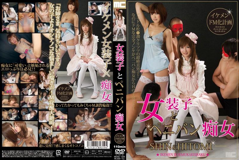 [MENC-038] 女装子とペニバン痴女 イケメンドM化計画 Homo Torture 2013/12/06 痴女乱交 メンズキャンプ