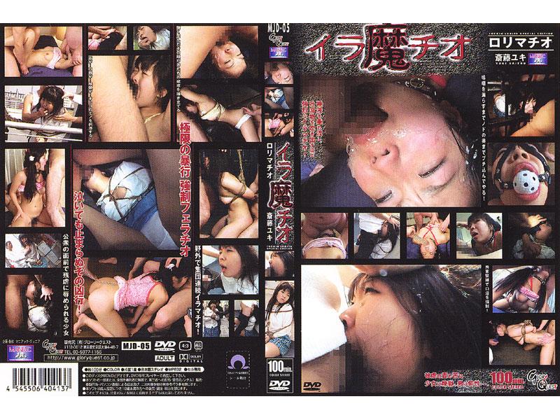 [MJD-005] Saitou Yuki 巨乳ママさんバレー部合宿 2 おっぱい グローリークエスト(GQE) Boobs Costume おばさん