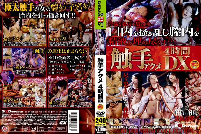 [SDMS-911] Haruka Yuu, Naruse Kokomi 触手アクメ 4時間DX ~SOD PREMIUM COLLECTION~ 潮吹き 240分 Squirting