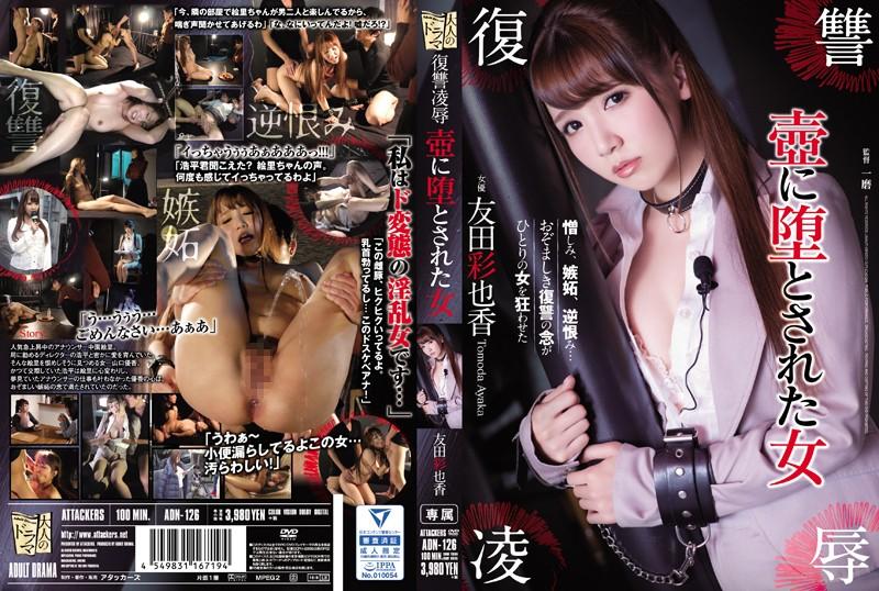 [ADN-126] 復讐凌辱 壺に堕とされた女 Rape 大人のドラマ コスチューム