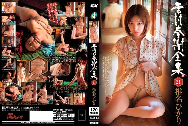 [AKHO-050] 雪村春樹全集 21 椎名ひかり 2012/09/13