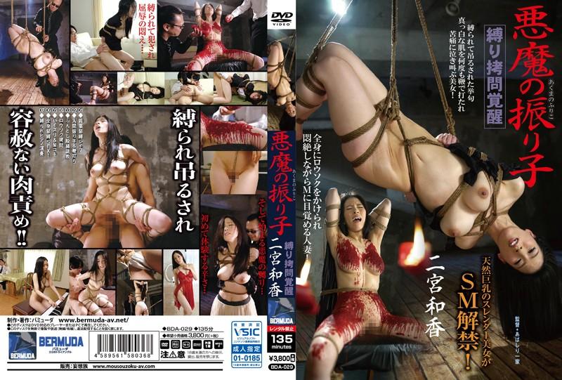 [BDA-029] 縛り拷問覚醒 悪魔の振り子 二宮和香 あばしり一家 調教 Torture SM