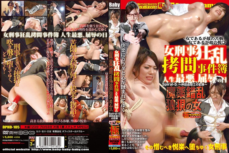 [DPHD-105] 女刑事狂乱拷問事件簿 人生最悪、屈辱の日 Spiral-... 2014/07/07