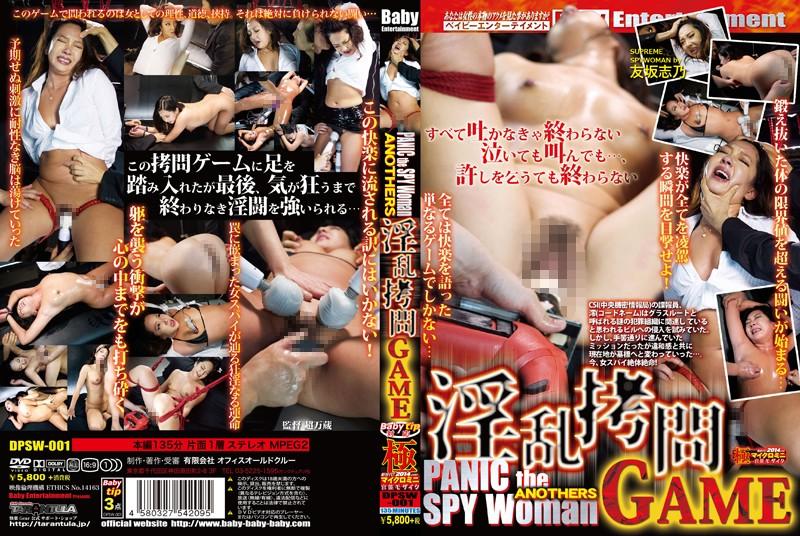 [DPSW-001] PANIC the SPY Woman A N O ... 2014/09/19