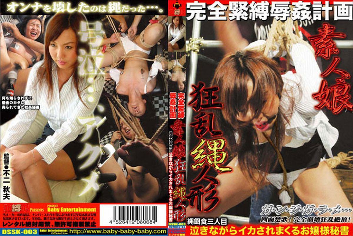 [DSSK-003] 完全緊縛辱姦計画 素人娘狂乱縄人形 3 Amateur 2004/10/03 コスチューム ベイビーエンターテイメント