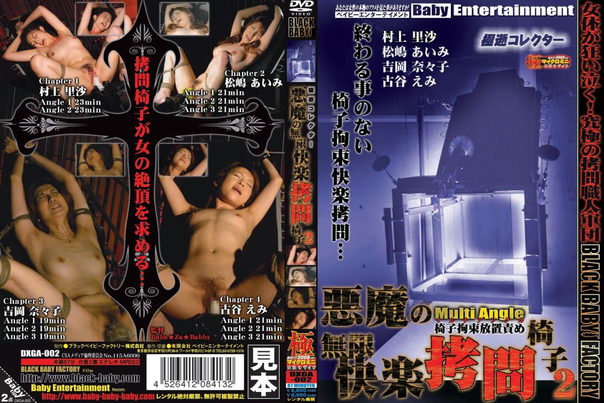 [DXGA-002] 極逝コレクター 悪魔の無限快楽拷問椅子 2 ベイビーエンターテイメント Rape Squirting