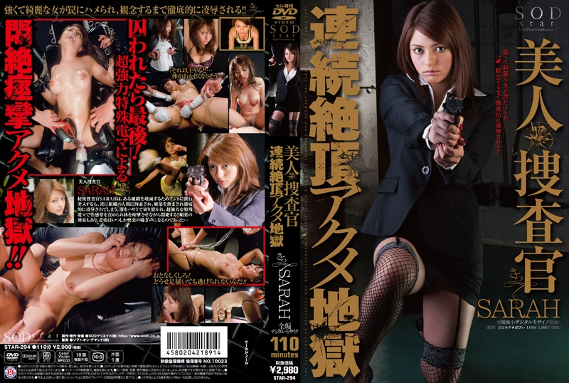 [STAR-294] SARAH 美人捜査官 連続絶頂アクメ地獄 SODクリエイト(ソフトオンデマンド) SOD Squirting 2011/07/21