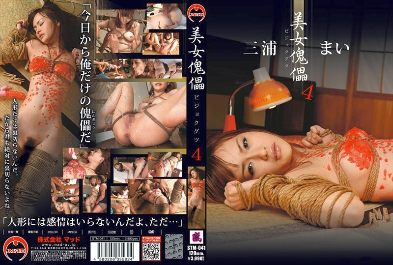 [STM-041] 美女傀儡 4 三浦まい 130分 嵐