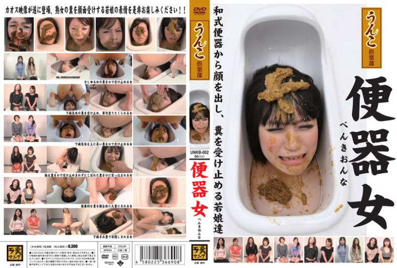 [UNKB-002] 便器女 おばさん 2013/08/27 Defecation