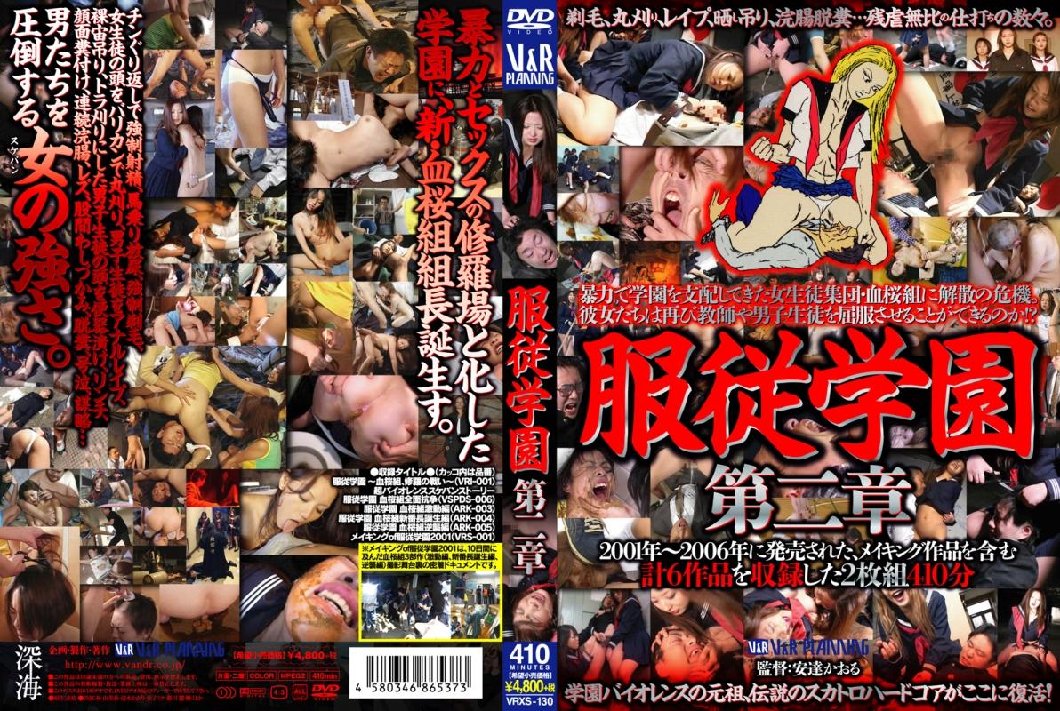 [VRXS-130] あなたのお家に高沢沙耶(引退)がやってくる 全国うんこ紀行 ... 食糞 130分 V&Rプランニング