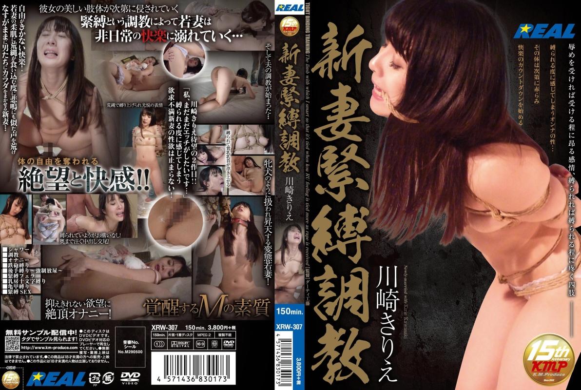 [XRW-307] 新妻緊縛調教 川崎きりえ ダーティ工藤 Rape SM