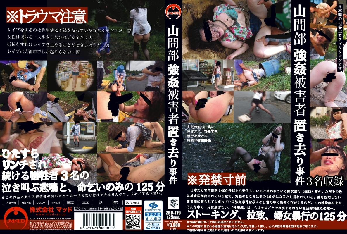 [ZRO-119] 山間部 強姦被害者 置き去り事件 零 MAD 放尿