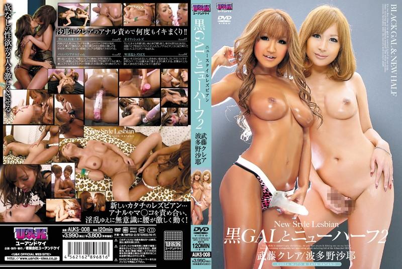 [AUKS-008] Mutou Kurea, Hatano Saya 黒ギャルと 2 2011/03/13 Other Lesbian U&K