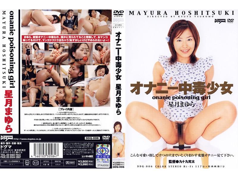 [DDQ-006] Hoshiduki Mayura オナニー中毒少女  124分 ドグマ