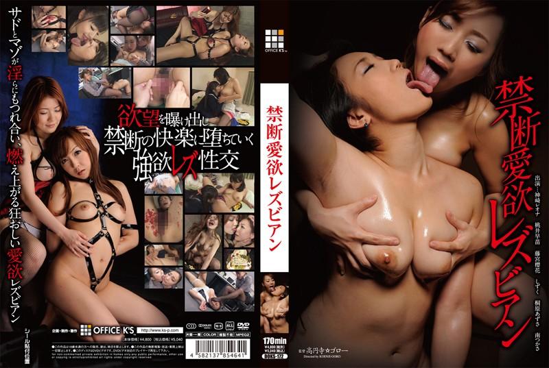 [DOKS-172] Shizuku, Fujimiya Ouka, Minami Tsukasa 禁断愛欲レズビアン オフィス ケイズ Breast Milk 南つかさ  同性愛レズ 母乳 フェチ