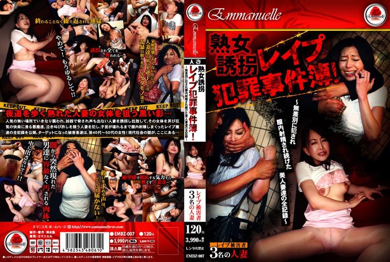 [EMBZ-007] Juku Onna Juku 熟女誘拐レイプ犯罪事件簿 無差別に犯され膣内射精され続けた美人妻達の全記録 レイプ