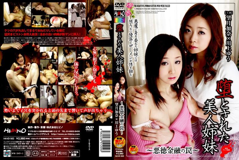 [HAVD-563] Mochiduki Kana, Kawakami Yuu 敏感で落ちやすく感じる家出少女 早苗 HIBINO 日比野正明