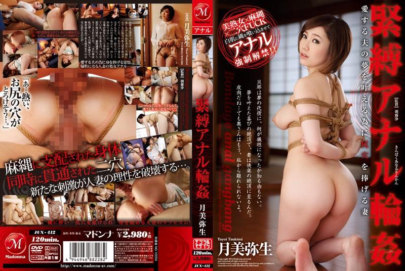 [JUX-412] Tsukimi Yayoi 緊縛アナル輪姦 愛する夫の夢を叶える為に尻穴を捧げる妻 ... 輪姦・凌辱  アナル 120分 凌辱 縛り