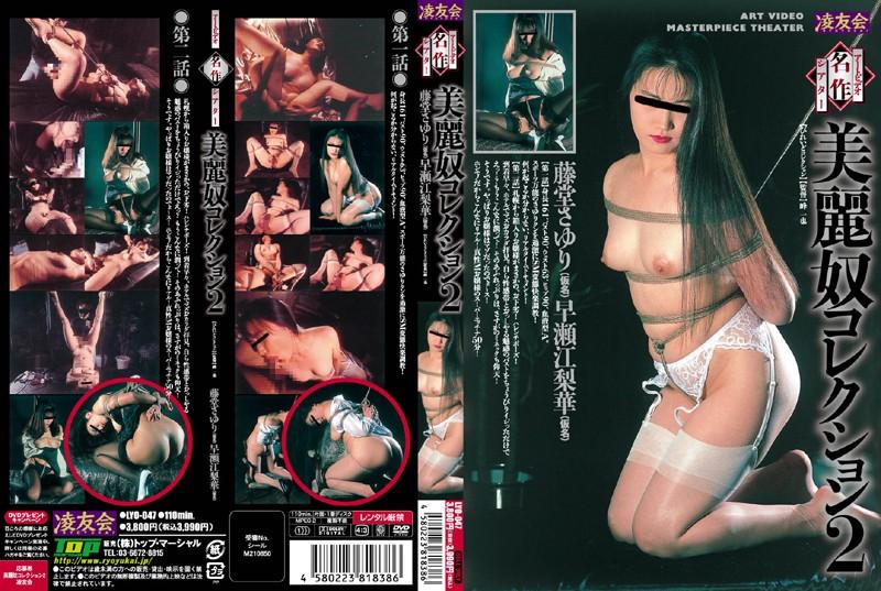 [LYO-047] Ryou Tomo Kai アートビデオ名作シアター 美麗奴コレクション. .. 凌友会 凌辱 Torture