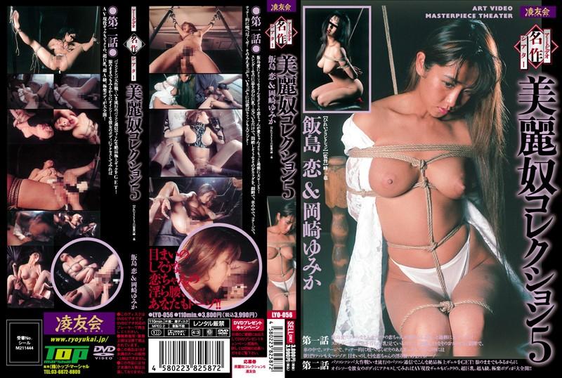 [LYO-056] Iijima Koi, Okazaki Yumika アートビデオ名作シアター 美麗奴コレクション. .. おっぱい 110分 SM Entertainer