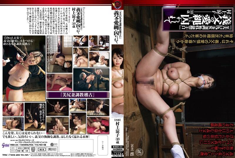 [RBD-24] Murakami Ryouko (村上涼子) 美尻妻調教稽古 義父の愛縄に囚われて  Rose Butler