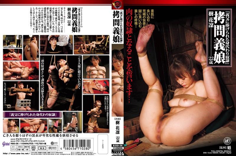[RBD-26] グローバルメディアエンタテインメント Nanasaki Fuuka 義父に捧げられた身代わり奴隷 拷問義娘  Wife 人妻・熟女 凌辱 縛り 英五郎 Deep Throating