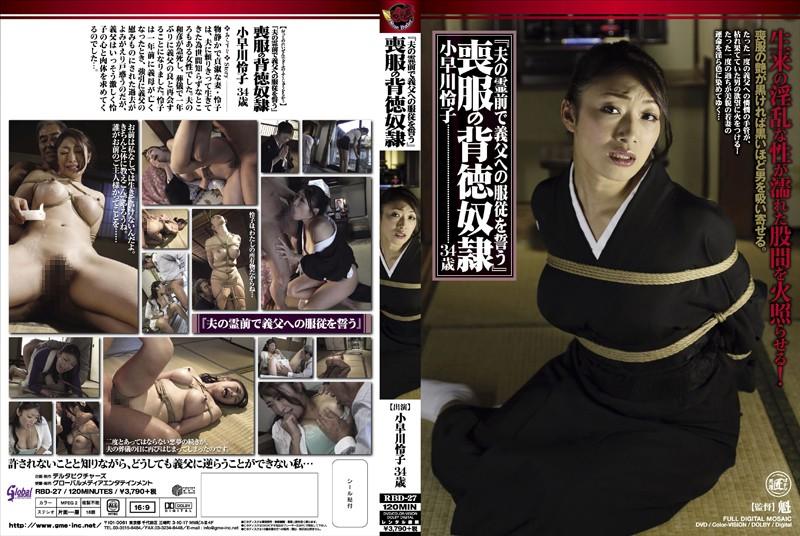 [RBD-27] Kobayakawa Reiko (小早川怜子)夫の霊前で義父への服従を誓う 喪服の背徳奴隷 Actress Rose Butler