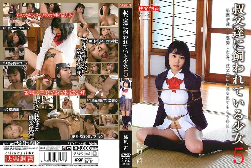[STD-027] Momohara Akane (桃原茜) 叔父達に飼われている少女 5  中嶋興業