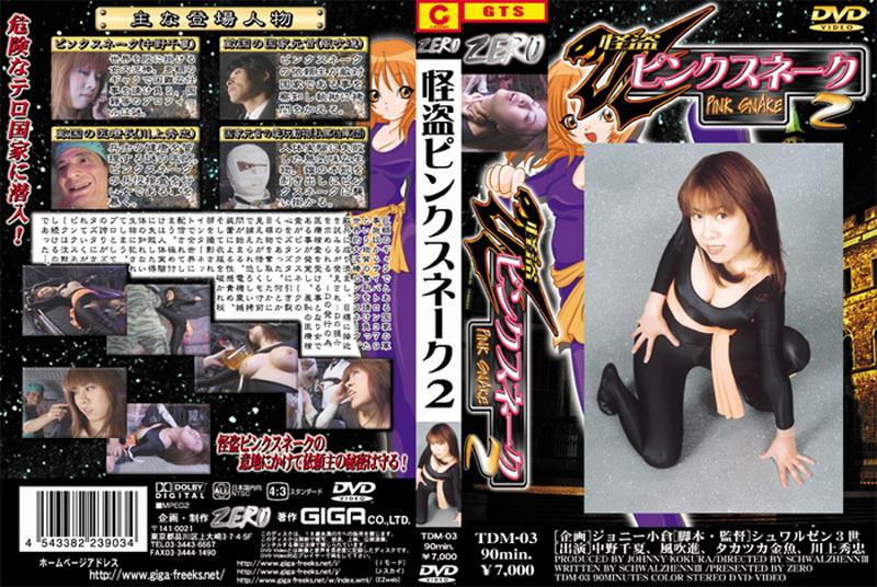 [TDM-03] Giga Kaitou Pink Snake 2 Nakano Chinatsu Female Warrior