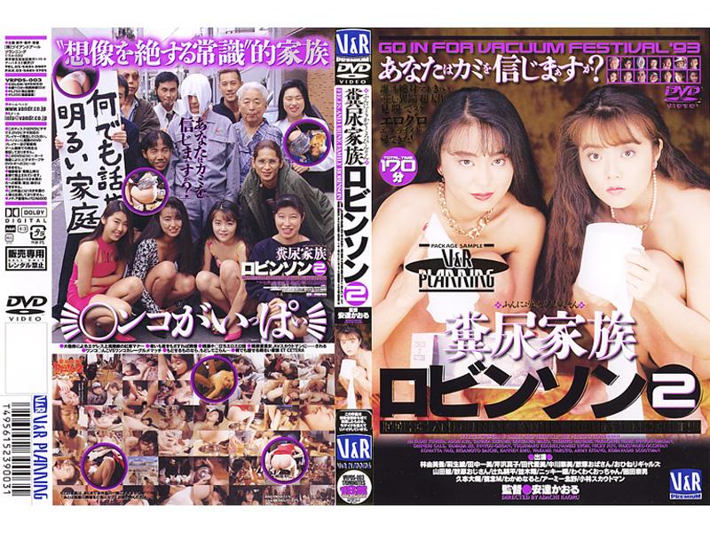 [VRPDS-003] V & R Premium 糞尿家族ロビンソン 2  Hayashi Yumika, Nakagawa Nami, Asou Aya, Tanaka Kazumi, Serizawa Mako, Tashiro Manami