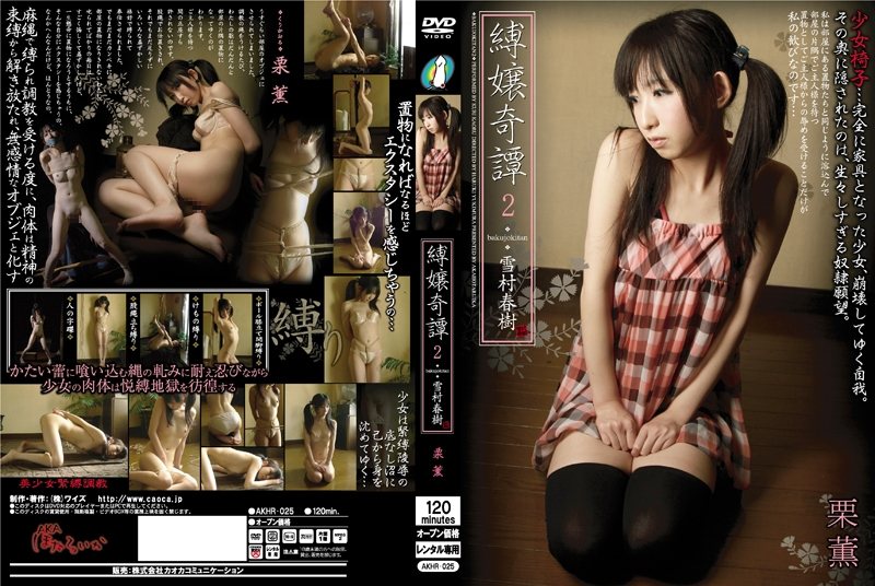 [AKHO-025] 縛嬢奇譚 2 栗薫 Torture 赤ほたるいか/妄想族 2012/01/13