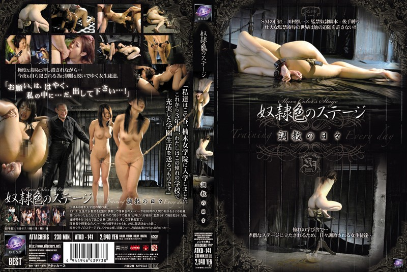 [ATKD-141] 奴隷色のステージ 調教の日々 ATTACKERS Mahiro Uchida