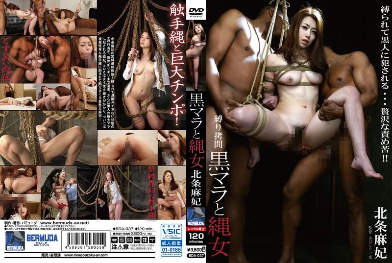 [BDA-037] 縛り拷問 黒マラと縄女 北条麻妃 フェチ Fetish