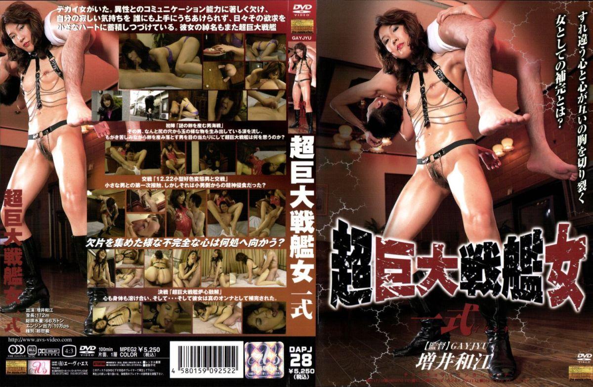 [DAPJ-28] デリバリー夫人 秋川真理 Masturbation 2007/05/01