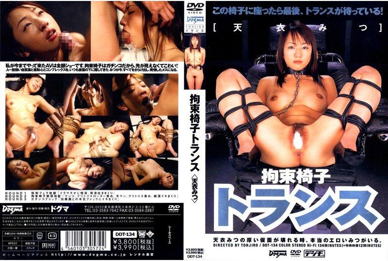 [DDT-134] 拘束椅子トランス 天衣みつ 監禁・拘束 凌辱 Rape