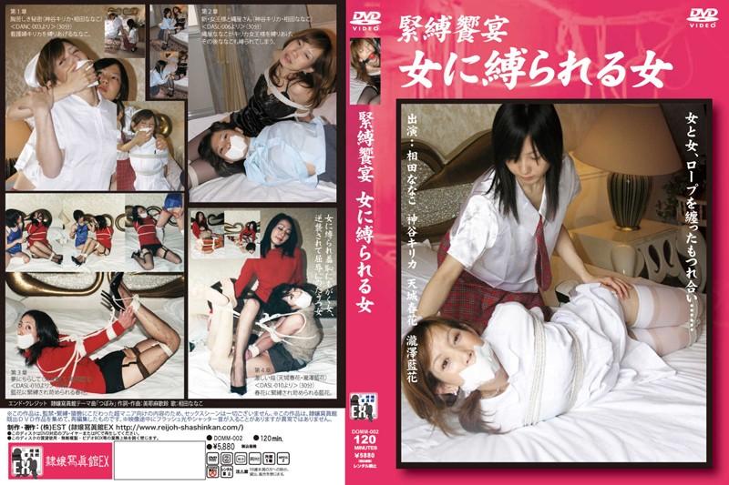 [DOMM-002] 緊縛饗宴 女に縛られる女 監禁・拘束 Rape Rezukisu SM