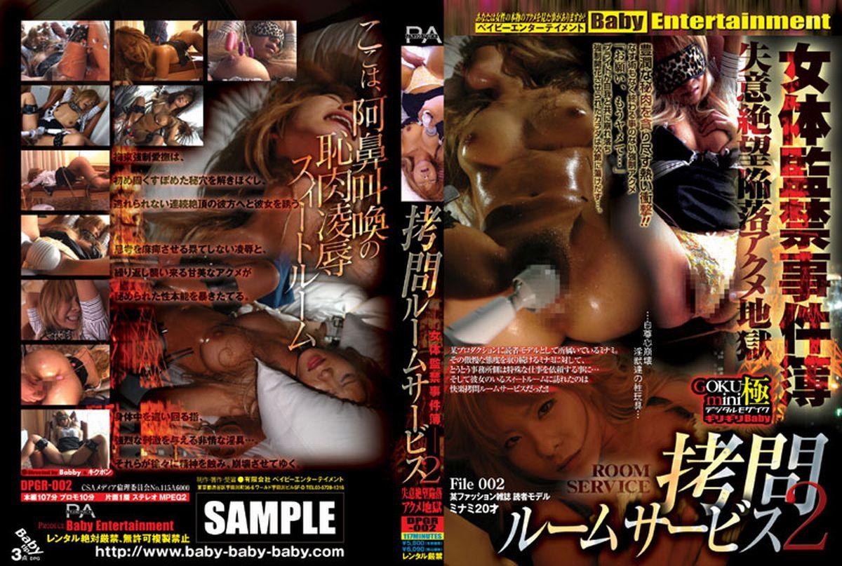 [DPGR-002] 拷問ルームサービス 女体監禁事件簿 2 Rape 177分 モデル・お姉さん風