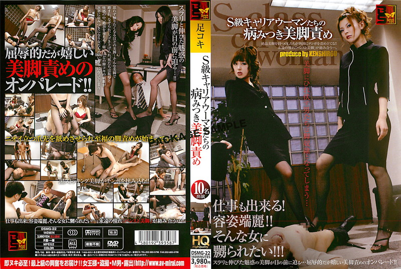 [DSMG-22] S級キャリアウーマンたちの病みつき美脚責め 140分 2011/11/15 女王様・M男