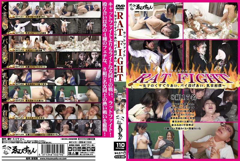 [EVIS-069] ラットファイト~女子のくすぐりあい、パイ投げあい、乳首相撲~ Tickling Lesbian SM