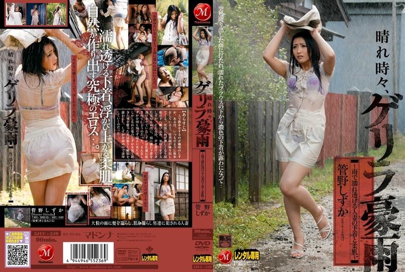 [JUC-510] 晴れ時々、ゲリラ豪雨 菅野しずか 2012/05/24 その他人妻・熟女