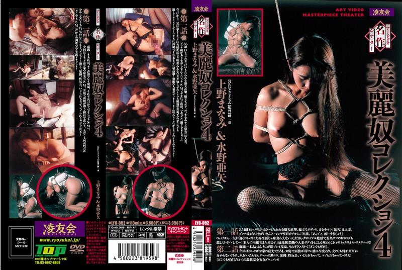 [LYO-052] アートビデオ名作シアター 美麗奴コレクション 4 Torture 凌友会 2009/10/16 Rape