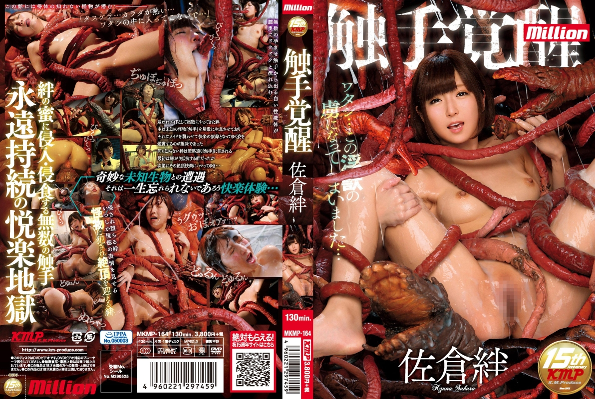 [MKMP-164] 触手覚醒 佐倉絆 Made-Based Costume Fetish