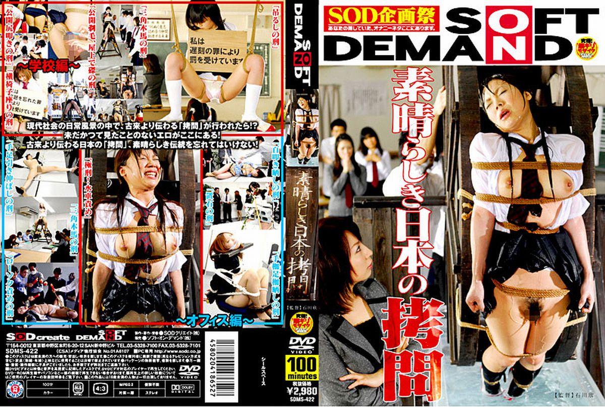 [SDMS-422] 素晴らしき日本の拷問 SM Planning 2008/04/17