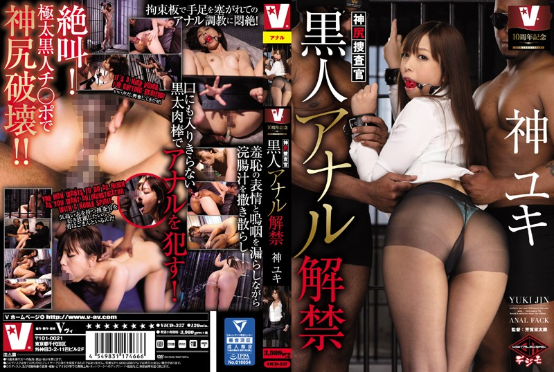 [VICD-357] V10周年記念 神尻捜査官 黒人アナル解禁 2017/06/13 120分 Scat Torture